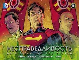 Серия комиксов Несправедливость: Год Второй №18