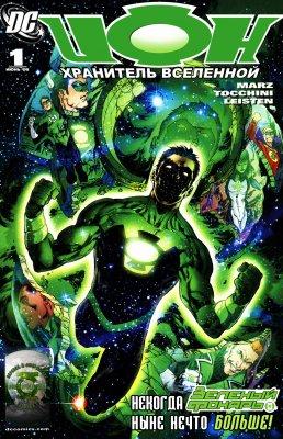 Серия комиксов Ион: Хранитель Вселенной