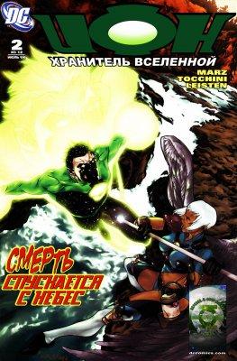 Серия комиксов Ион: Хранитель Вселенной №2