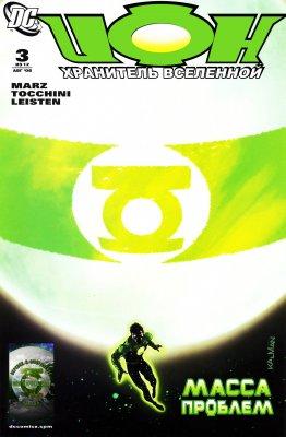 Серия комиксов Ион: Хранитель Вселенной №3