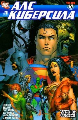 Серия комиксов Американская Лига Справедливости/Киберсила