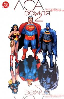 Серия комиксов Американская Лига Справедливости: Земля 2