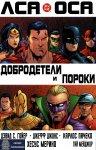 Обложка комикса ЛСА/ОСА: Добродетели и Пороки