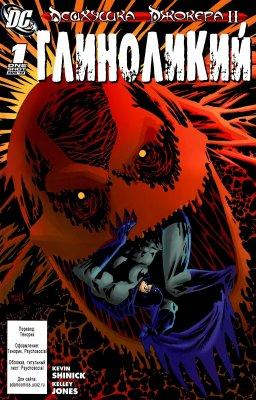 Серия комиксов Психушка Джокера 2: Глиноликий