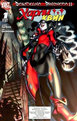 Серия комиксов Психушка Джокера 2: Харли Квинн