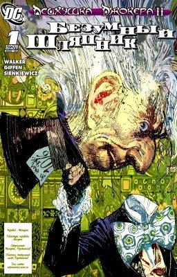 Серия комиксов Психушка Джокера 2: Безумный Шляпник