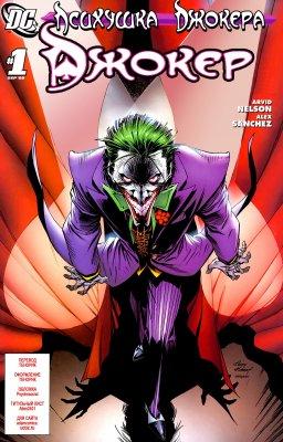 Серия комиксов Психушка Джокера: Джокер