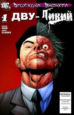 Серия комиксов Психушка Джокера: Двуликий