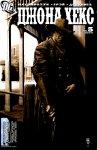 Обложка комикса Джона Хекс №5