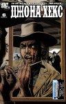 Обложка комикса Джона Хекс №6