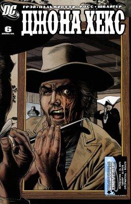 Серия комиксов Джона Хекс №6
