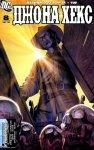 Обложка комикса Джона Хекс №8