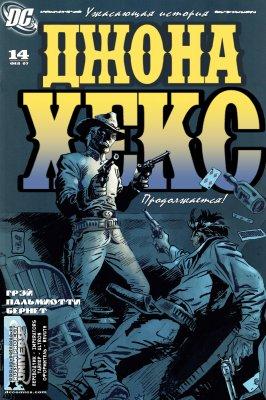 Серия комиксов Джона Хекс №14