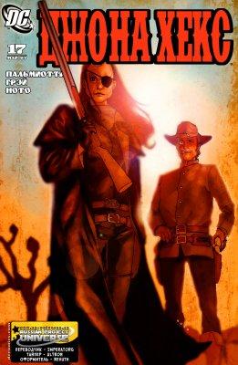 Серия комиксов Джона Хекс №17