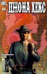 Обложка комикса Джона Хекс №19