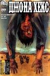 Обложка комикса Джона Хекс №20
