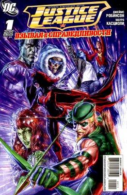 Серия комиксов Лига Справедливости: Взывая к справедливости