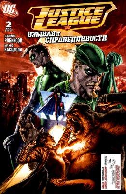 Серия комиксов Лига Справедливости: Взывая к справедливости №2