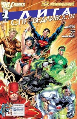 Серия комиксов Лига Справедливости
