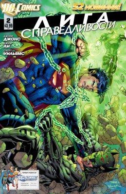 Серия комиксов Лига Справедливости №2