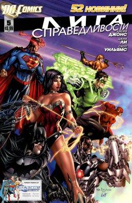 Серия комиксов Лига Справедливости №5