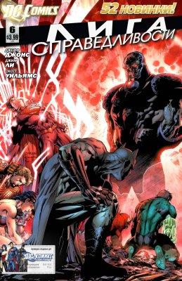 Серия комиксов Лига Справедливости №6