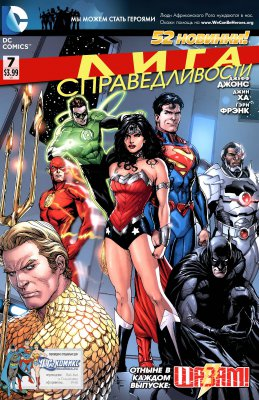 Серия комиксов Лига Справедливости №7