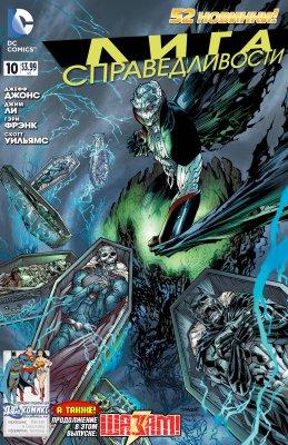 Серия комиксов Лига Справедливости №10
