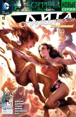 Серия комиксов Лига Справедливости №13