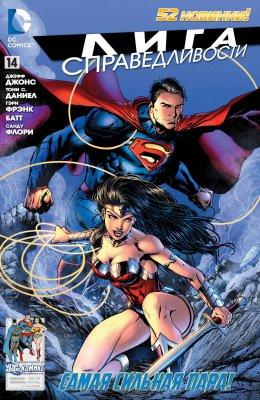 Серия комиксов Лига Справедливости №14