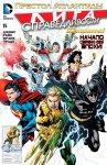 Обложка комикса Лига Справедливости №15
