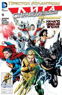 Серия комиксов Лига Справедливости №15