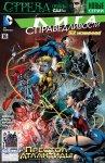 Обложка комикса Лига Справедливости №16