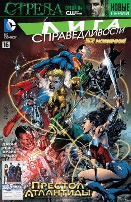 Серия комиксов Лига Справедливости №16