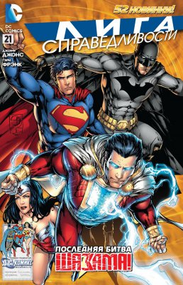 Серия комиксов Лига Справедливости №21