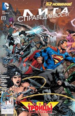 Серия комиксов Лига Справедливости №22