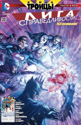 Серия комиксов Лига Справедливости №23