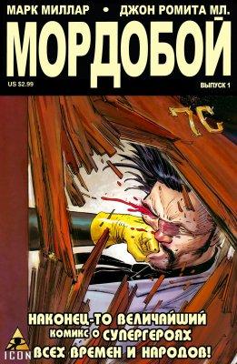 Серия комиксов Мордобой