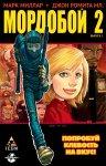 Обложка комикса Мордобой 2 №1