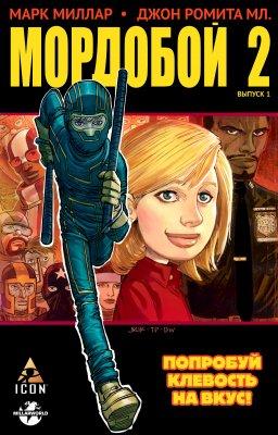 Серия комиксов Мордобой 2