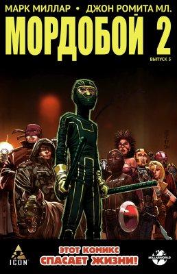 Серия комиксов Мордобой 2 №3