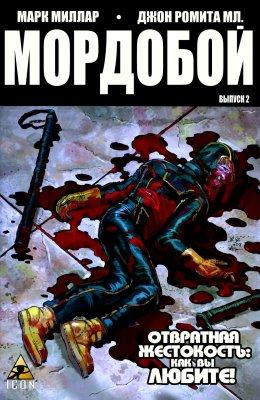 Серия комиксов Мордобой №2