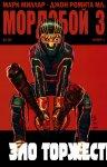 Обложка комикса Мордобой 3 №1