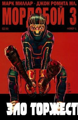 Серия комиксов Мордобой 3