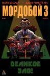 Обложка комикса Мордобой 3 №2