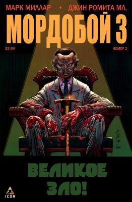 Серия комиксов Мордобой 3 №2