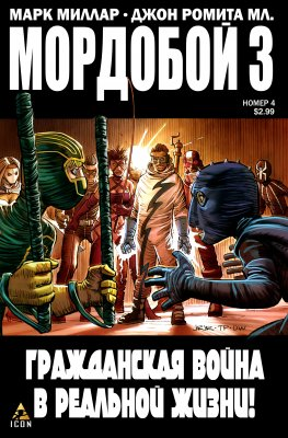 Серия комиксов Мордобой 3 №4