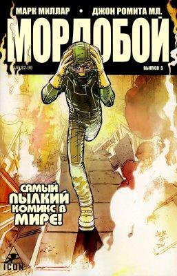 Серия комиксов Мордобой №5