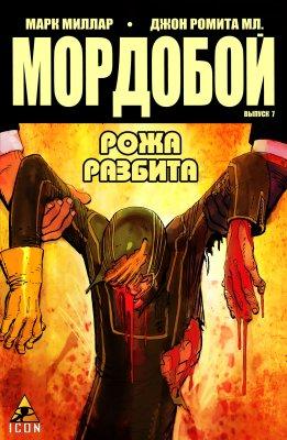 Серия комиксов Мордобой №7