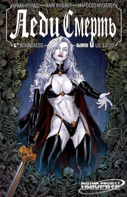 Серия комиксов Леди Смерть